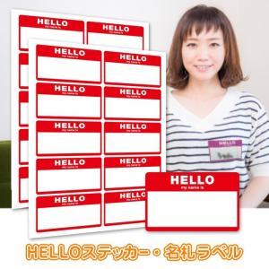 HELLO ステッカー 名札サテンシール100枚[10色から選べる][繊維用]|kapita