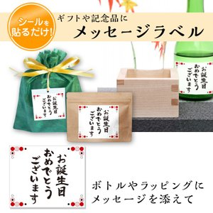 メッセージシール【お誕生日おめでとう】40枚|kapita