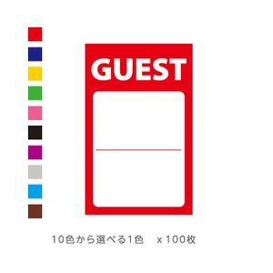 GUEST サテンシール ゲストシール 100枚 [10色から選べる][繊維用]|kapita