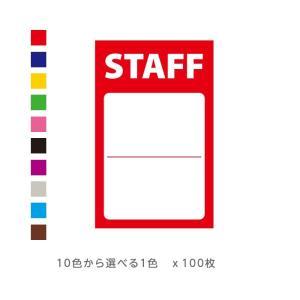 STAFF サテンシール スタッフシール 100枚 [10色から選べる][繊維用]|kapita