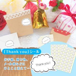 Thank Youシール〈ふきだしデザイン〉128枚|kapita