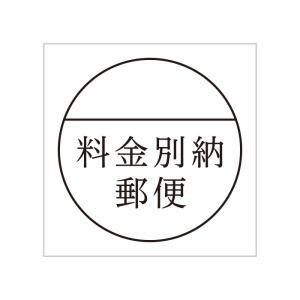 料金別納郵便 シール35mm 400枚|kapita