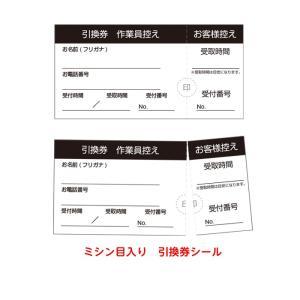 ミシン目入り 引換券シール 100枚|kapita