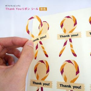 Thank youリボンシール【秋色】 100枚|kapita