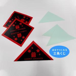 自分で作る オリジナル 三角くじセット プレゼントBOX柄 100枚分|kapita