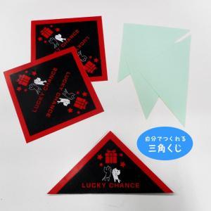 自分で作る オリジナル 三角くじセット ねこ柄 100枚分|kapita