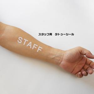 タトゥーシール スタッフパス「STAFF」100枚|kapita