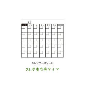 月間カレンダーシール 02手書き風タイプ 120枚|kapita