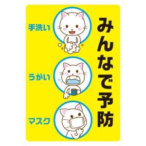 【みんなで予防】手洗い,うがい,マスク ねこ シール210x145mm 10枚(耐水性)|kapita