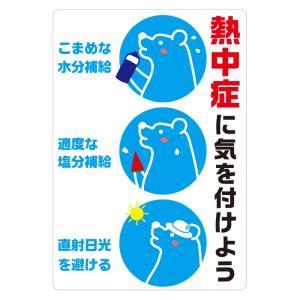 【熱中症予防】注意喚起 シール 210x145mm 10枚(耐水性)|kapita