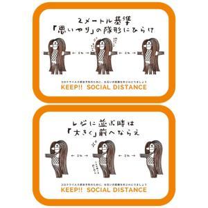 KEEP SOCIAL DISTANCE 横420mm縦297mm 2種各5枚|kapita