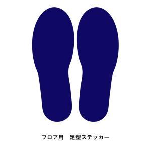 フロア用 足型ステッカー 5足分(左右各5枚)|kapita
