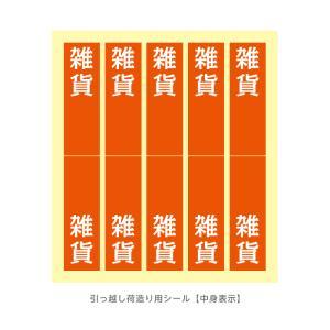 引っ越し荷造り用シール 中身表示 21x132mm 【雑貨】 30シート(150枚)|kapita