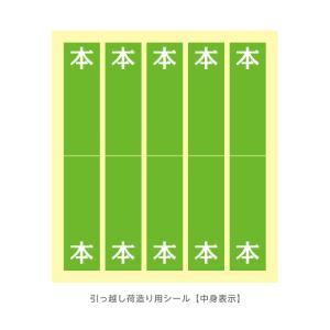 引っ越し荷造り用シール 中身表示 21x132mm 【本】 30シート(150枚)|kapita