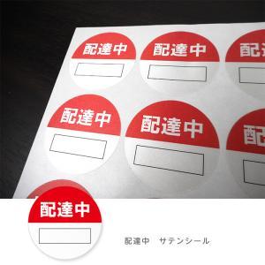 配達中 サテンステッカー 50mm正円 100枚|kapita