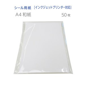 家庭用水性インクジェットプリンタ用シール用紙  和紙 A4 50枚|kapita