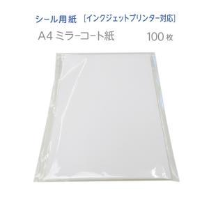 家庭用水性インクジェットプリンタ用シール用紙  ミラーコート紙 A4 100枚|kapita