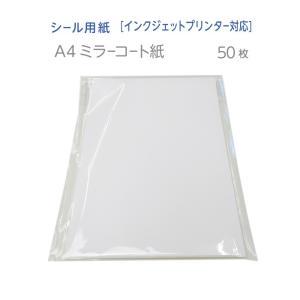 家庭用水性インクジェットプリンタ用シール用紙  ミラーコート紙 A4 50枚|kapita