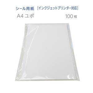 家庭用水性インクジェットプリンタ用シール用紙  ユポ 再剥離糊 A4 100枚|kapita