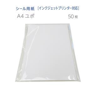 家庭用水性インクジェットプリンタ用シール用紙  ユポ 再剥離糊 A4 50枚|kapita