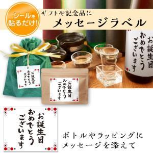 和テイスト メッセージシール【お誕生日おめでとう】40枚|kapita