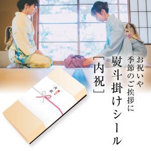 慶弔用 熨斗掛けシール 水引入り 【内祝】  20枚 kapita