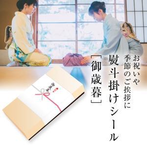 慶弔用 熨斗掛けシール 水引入り 【御歳暮】 20枚 kapita