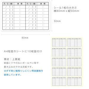 予約表シール 診察券裏面シール シンプルデザインタイプ 500枚|kapita|02
