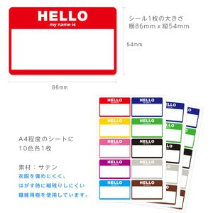 HELLO ステッカー 名札ラベル[10色セット計100枚][繊維用]|kapita|02