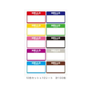 HELLO ステッカー 名札ラベル[10色セット計100枚][繊維用]|kapita|04