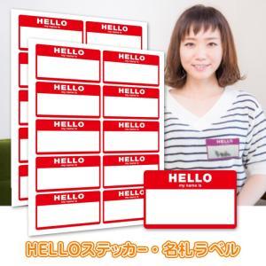 HELLO ステッカー 名札ラベル[10色から選べる][繊維用] kapita