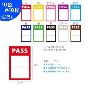 サテン スタッフ パス シール[PASS/パス]10色各10枚計100枚 [繊維用]|kapita|02