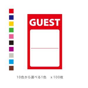 サテン スタッフ パス シール[GUEST/ゲスト]100枚 [10色から選べる][繊維用] kapita