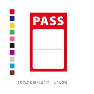 サテン スタッフ パス シール[PASS/パス]100枚 [10色から選べる][繊維用] kapita
