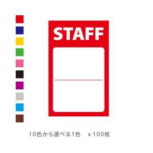 サテン スタッフ パス シール[STAFF/スタッフ]100枚 [10色から選べる][繊維用] kapita