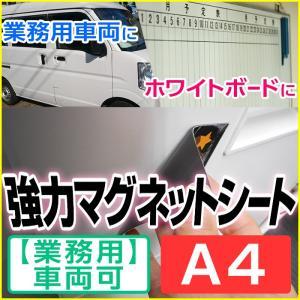 【業務用】車両可 マグネットシート A4 4枚|kapita