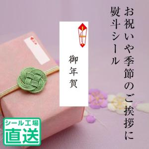 のしシール 熨斗 お祝い 【御年賀】320枚(16枚x20シート)/1包 kapita