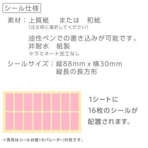 のしシール 熨斗 お祝い 【御年賀】320枚(16枚x20シート)/1包|kapita|03