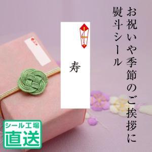 のしシール 熨斗 お祝い 【寿】320枚(16枚x20シート)/1包 kapita