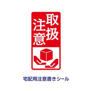 荷札シール 宅配用 注意シール 【取扱注意】 200枚|kapita