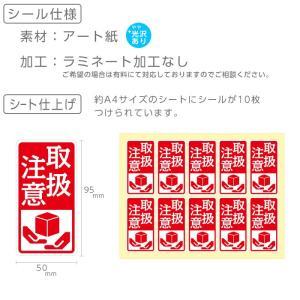 荷札シール 宅配用 注意シール 【取扱注意】 200枚|kapita|02
