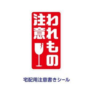 荷札シール 宅配用 注意シール 【われもの注意】 200枚|kapita