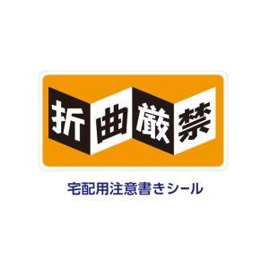 荷札シール 宅配用 注意シール 【折曲厳禁】 200枚|kapita