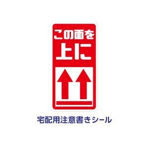 荷札シール 宅配用 注意シール 【この面を上に】(天地無用) 200枚|kapita