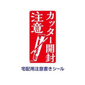 荷札シール 宅配用 注意シール 【カッター開封注意】200枚|kapita