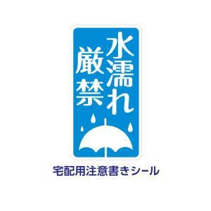荷札シール 宅配用 注意シール 【水濡れ厳禁】200枚|kapita