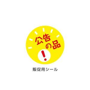 販促シール 値札 【公告の品】 40枚1シートx13シート 計520枚|kapita