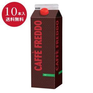 アイスコーヒー 無糖 送料無料 一部地域を除く モンテベッロ カフェフレッド 1000ml×10本 セット イタリア キンボ豆使用|kappa-chianti
