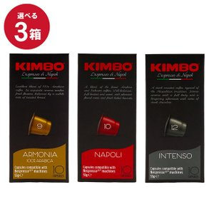 ネスプレッソ 互換 選べる3種類 キンボ カプセルコーヒー 5.7g×10カプセル×3箱 お試し3箱セット イタリア|kappa-chianti