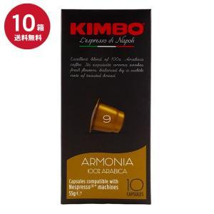 ネスプレッソ 互換 キンボ カプセルコーヒー アルモニア 5.7g×10カプセル×10箱 送料無料 一部地域を除く イタリア|kappa-chianti